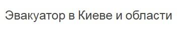 Эвакуатор в Киеве Logo